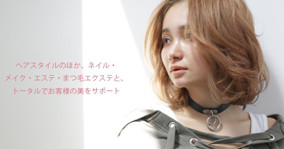 福井 美容室 マリージョゼ